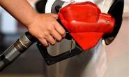 油价迎年内第四降!95号汽油每升下调0.26元