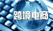 唐山跨境电商发展研讨会举办