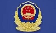 唐山市公安局森林分局正式成立