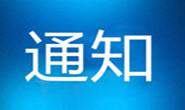 唐山公交总公司最新通知