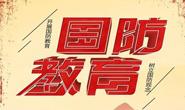 """金童首郡小学举行纪念""""九一八""""国防教育活动"""