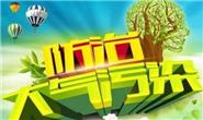 唐山召开大气污染防治工作周调度会