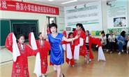 燕京小学举办戏曲进校园系列活动