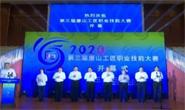 第三届唐山工匠职业技能大赛开幕