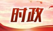 北交大唐山研究院思源楼B座正式启用