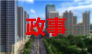 唐山召开安全生产暨森林草原防灭火工作电视电话会议
