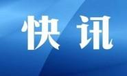 唐山市曹妃甸区供销社原党组成员、副主任张会生被开除党籍和公职