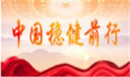 """【中国稳健前行】社会建设重大成就厚植""""小康""""根基"""