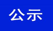 公示!唐山公布2020年第一批暂时生产经营困难且恢复有望企业名单