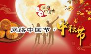 【专题】网络中国节・中秋节