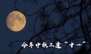 赏月,我们是认真的!北京这十个地方最适合仰望
