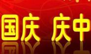 """唐山市侨联举办网上联谊活动庆""""双节"""""""