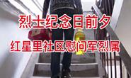 视频|红星里社区慰问军烈属