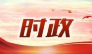 唐山市委党校2020年秋季学期主体培训班开班