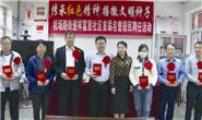 祥富里社区举行首届名誉居民聘任活动