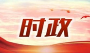唐山市政府召开第四次廉政工作会议