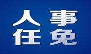 高庆利提名任唐山市生态环境局局长