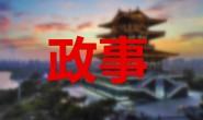 2020中国中小企业发展高峰论坛召开