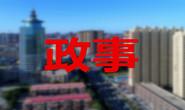 唐山召开脱贫攻坚迎考准备暨产业就业扶贫工作调度会议