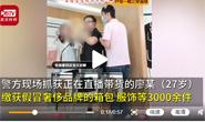 视频|警方通报网红主播卖假货当场被抓:直播售假年入千万