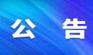 唐山市城市建设档案馆发布公告