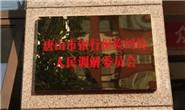 唐山银行保险纠纷人民调解委员会挂牌