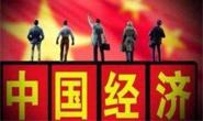 中国经济正增长为世界注入正能量