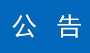 唐山市不动产登记中心发布公告!