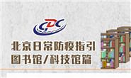 北京疾控:近期与呼吸道传染病患者密接访客不建议前往图书馆