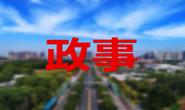 唐山市人大督办代表重点建议办理情况