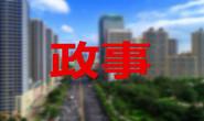 京津冀人民防空协同发展工作第六次联席会议在唐召开