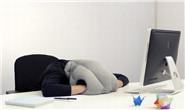 健康午睡有讲究:时间半小时为佳 趴着睡的习惯要改