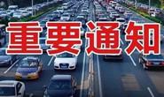 唐山启动重污染天气Ⅱ级应急响应!这样停限产、限行!