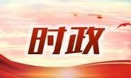 唐山召开市委理论学习中心组学习会议