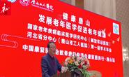 视频|唐山市医学会老年医学分会学术年会举行