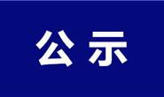 唐山311家房地产公司抽查结果公示!