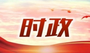 唐山市委组织部召开理论学习中心组学习会议