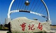 唐山工业互联网创新应用大会在曹妃甸召开