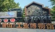 唐山文旅集团倾情开展社会公益活动