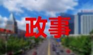 """唐山组织收听收看省人大常委会""""6+1""""联动监督工作调度会"""