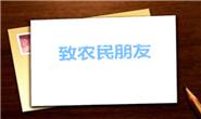 唐山市农业农村局致农民朋友的一封信!