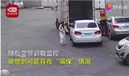 女子为修车灯自导自演车祸骗保 交警:这么空旷能撞在一起不太容易