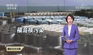 日本拟将福岛核污水排放入海 工作人员称核废水稀释后可以喝
