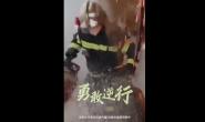 今天,致敬消防英雄!