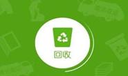 唐山废旧闲置物资回收APP平台正式上线