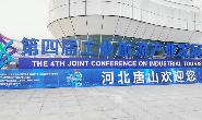 第四届工业旅游产业发展联合大会在唐山开幕