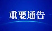 滦州发布关于做好近期新冠肺炎疫情防控工作的通告!