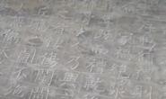 陕西考古发现目前唯一经科学考古出土颜真卿早期书法真迹