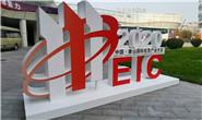 2020中国・唐山国际应急产业大会开幕!