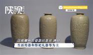 考古最新发现!西安南郊惊现大量精美宋瓷